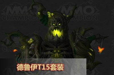 魔兽世界德鲁伊T15套装效果预览