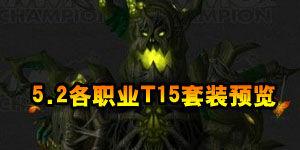 熊猫人之谜5.2各职业T15套装展示