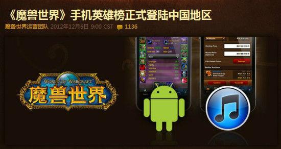 2魔兽世界手机版正式登陆中国