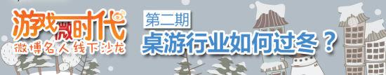 新浪游戏微时代――线下沙龙活动Vol.2