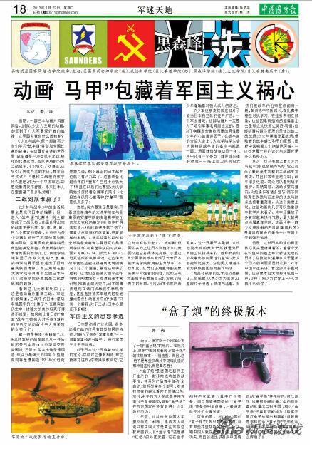 中国国防报吐槽动画《少女与战车》