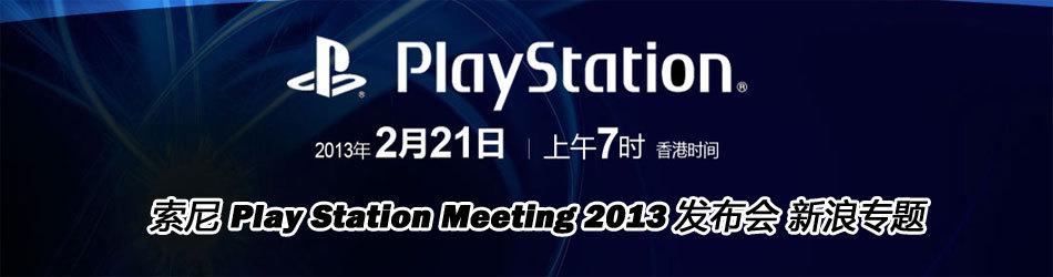 索尼PS4游戏机发布会新浪报道