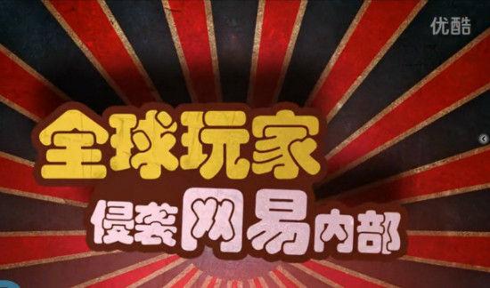 天下3《hi出正能量》全球首个网游春晚
