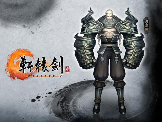 《轩辕剑6》战甲师定名为 浊山铸