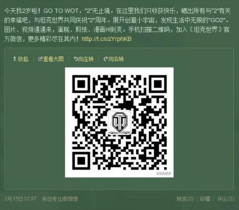 坦克世界官方推出微博平台