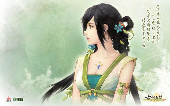 《古剑奇谭二》第二女主角――阿阮