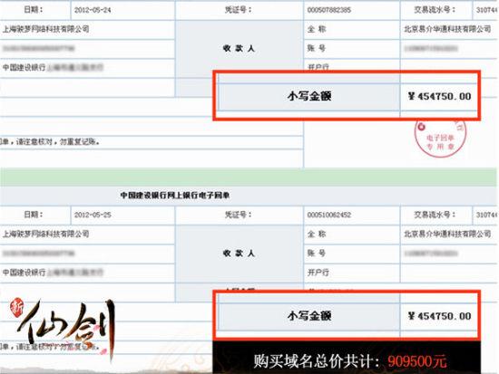 此前骏梦收购www.xianjian.com域名的收据