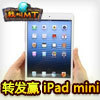 转发赢iPad mini