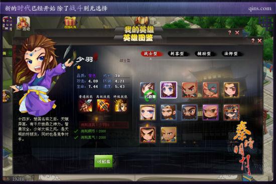 图04-英雄图鉴