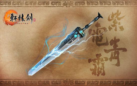 凤天凌武器设定:紫电青霜