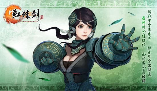 第三女主蓉霜 使用战甲术战斗的古蜀国人