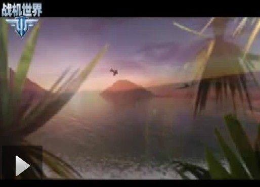 《战机世界》宣传片
