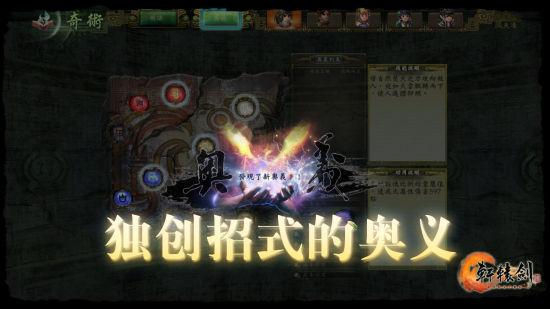 独创奥义招式合成成功!