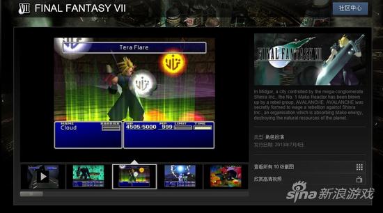 ff7登陆steam se节操一地遭玩家抗议图片