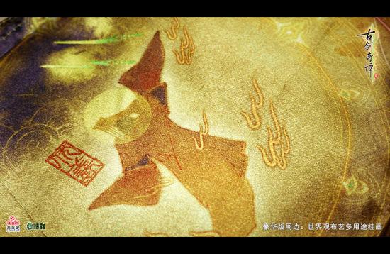 《古剑奇谭二》世界观布艺周边揭秘