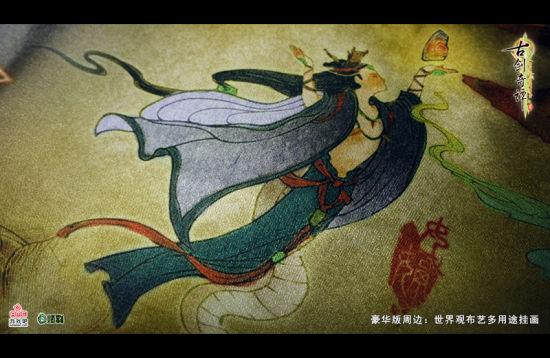 布艺挂画以《古剑奇谭二》世界观为主题