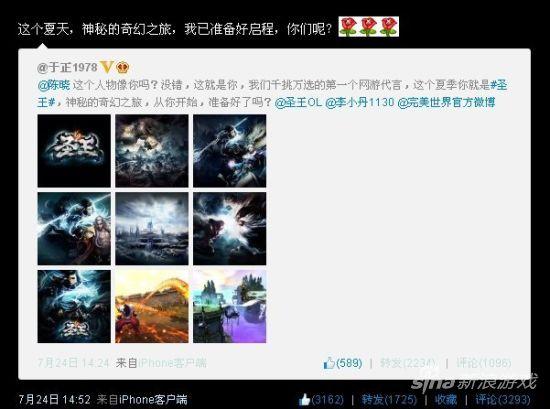 微博曝代言消息