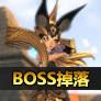 剑灵BOSS掉落时装