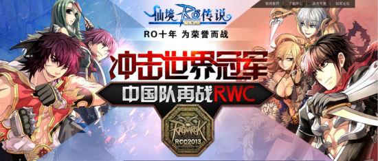 《RO仙境传说》31日上海总决赛开启