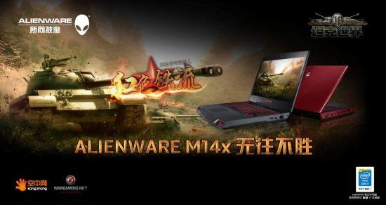 此次战略合作,《坦克世界》与ALIENWARE紧密联手,力求为用户带来前所未有的游戏体验。届时正值《坦克世界》红色铁流版本发布之际,ALIENWARE店面将上架《坦克世界》全部型号的中国坦克,玩家可抢先体验到中国顶级坦克的魅力,参加体验活动还可获得专属礼品。   同时,针对《坦克世界》红色铁流版本中的中国坦克元素,ALIENWARE体验店还推出指定游戏机型的购机有礼活动,购买指定机型的玩家可获得定制礼包。   《坦克世界》是一款风靡全球的3D战争网游,游戏受到北美、欧洲、亚洲等世界各地玩家的热