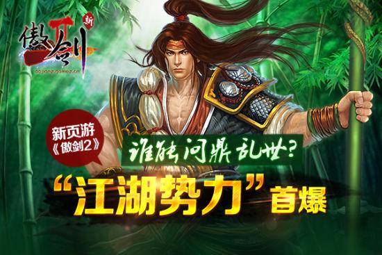 《傲剑2》江湖势力玩法首曝