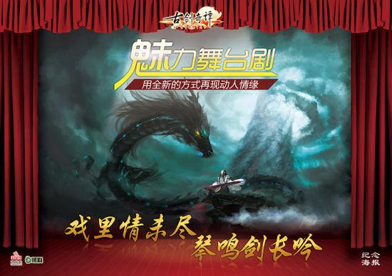 《古剑奇谭》魅力舞台剧全程视频献映