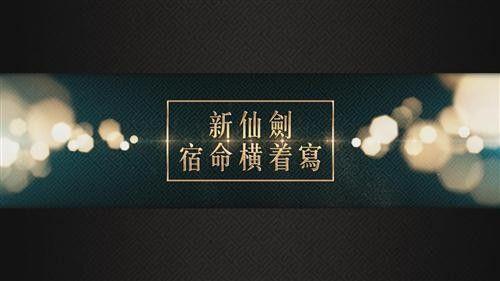 宿命横着写由方文山作词,阿兰演唱