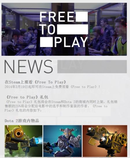 《FREE TO PLAY》礼包
