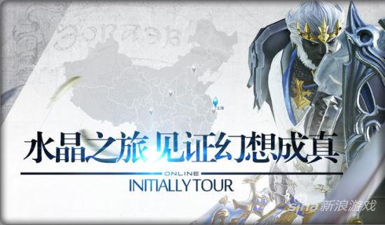 《最终幻想14》明日