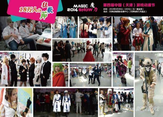 2014中国第四届魔力游戏动漫节