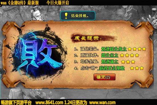 揭秘男神打造秘籍wan《金庸Q传》华丽变身