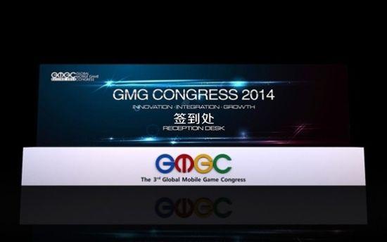 GMGC2014大会签到处3D效果图