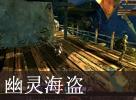 《激战2》狮子拱门幽灵海盗跳跳乐视频
