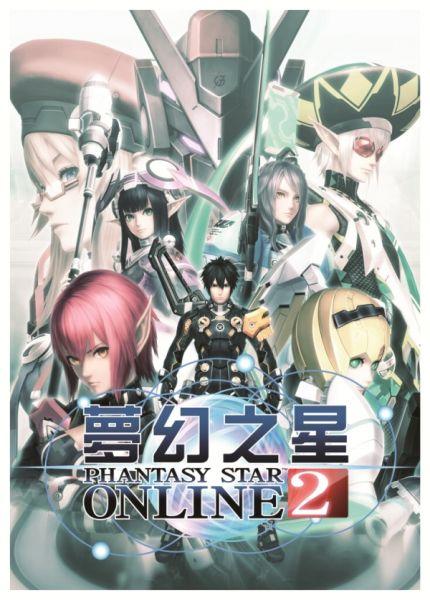 《梦幻之星OL2》宣传图
