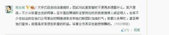 姚壮宪在新浪微博中表示大宇已经启动法律维权