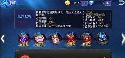 玩家在技能界面可以设置4个技能