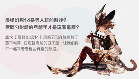 """《最终幻想14》""""新视界""""数据趣谈第1期"""