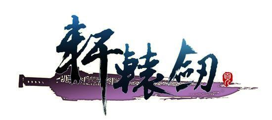 《轩辕剑》网页版LOGO