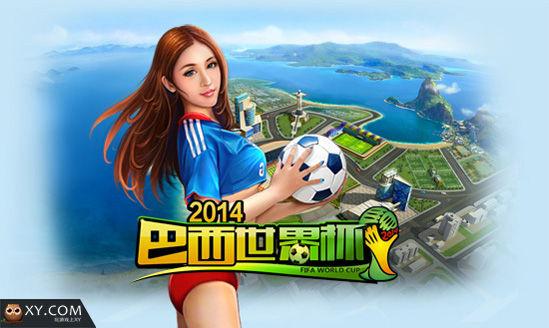 XY游戏《巴西世界杯》今日公测