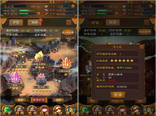 玩家达到43级后,通过开启宝矿采夺矿产资源.