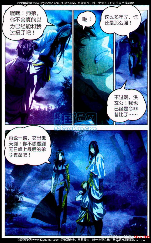 国产二话剑灵第作品诀别米二漫画大人(19)漫画老师生子记猫图片