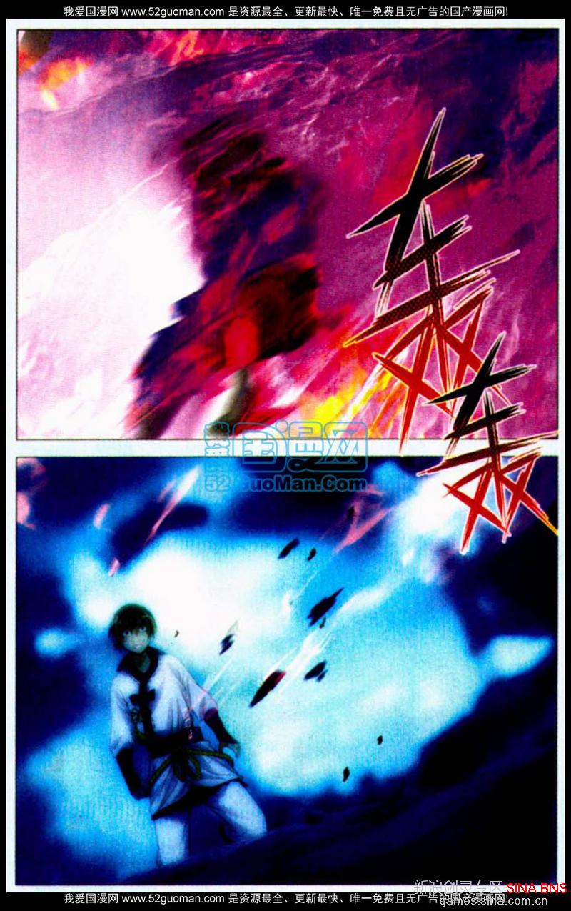 漫画二话剑灵第国产诀别米二老师作品(23)漫画打击犯罪图片