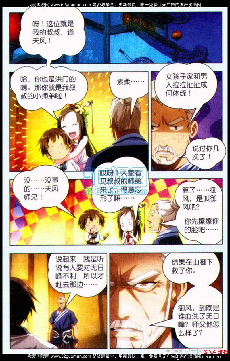 漫画老师剑灵第三话刺客米二国产作品(8)-新浪漫画金瓶梅二部第图片