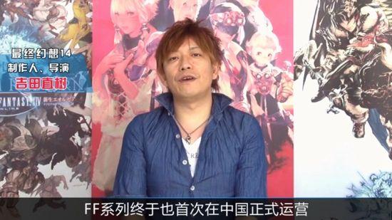 吉田制作人希望中国玩家能尽情享受FF14