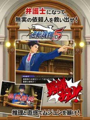 逆转裁判 5