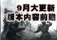 9月9日 激战2最新版本内容前瞻汇总