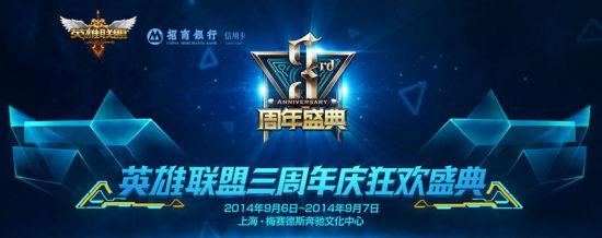 三周年庆狂欢盛典即将于2014年9月6日至9月7日在上海举行