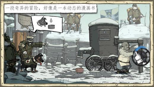 《勇敢的心:世界大战》游戏图片2