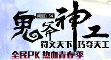 """9月19日《问道》年度最新资料片""""鬼斧神工""""公测开启"""