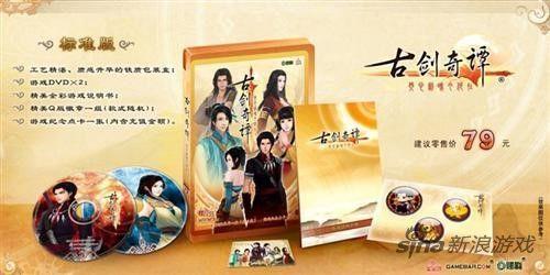 《古剑奇谭:琴心剑魄今何在》标准版,特惠价仅售39元